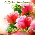 Открытка с днём рождения Эльза скачать бесплатно на сайте otkrytkivsem.ru