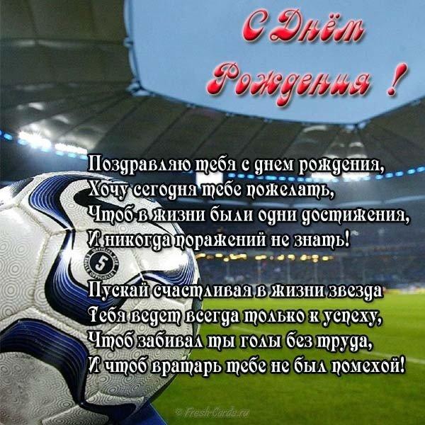 Картинки поздравления с днем рождения с футболом, нюша смешариков
