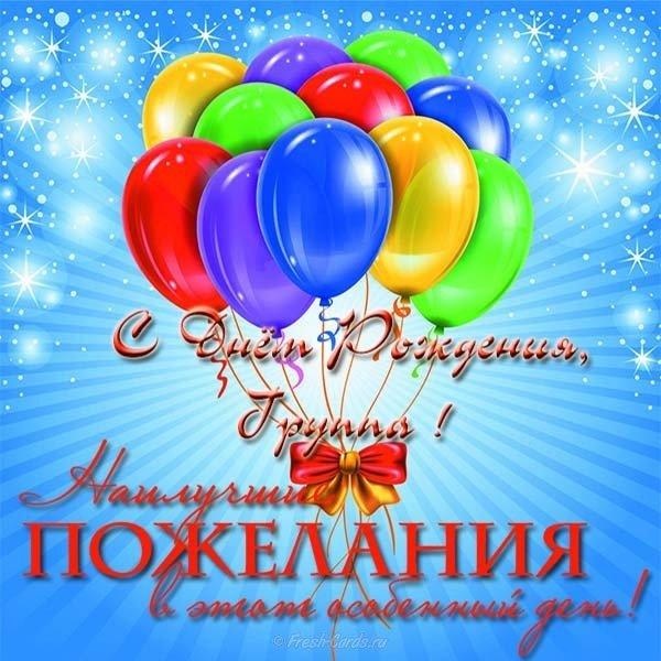 Открытка с днём рождения группа скачать бесплатно на сайте otkrytkivsem.ru