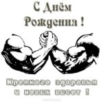 Открытка с днём рождения качку скачать бесплатно на сайте otkrytkivsem.ru