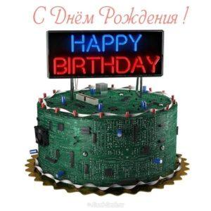 Открытка с днём рождения компьютерщику скачать бесплатно на сайте otkrytkivsem.ru