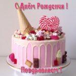 Открытка с днём рождения креатив скачать бесплатно на сайте otkrytkivsem.ru