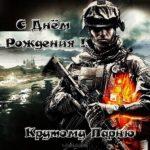 Открытка с днём рождения крутому парню скачать бесплатно на сайте otkrytkivsem.ru