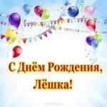 Открытка с днём рождения Лешка скачать бесплатно на сайте otkrytkivsem.ru