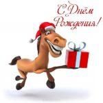 Открытка с днём рождения лошади скачать бесплатно на сайте otkrytkivsem.ru