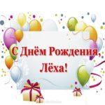 Открытка с днём рождения Лёха скачать бесплатно на сайте otkrytkivsem.ru