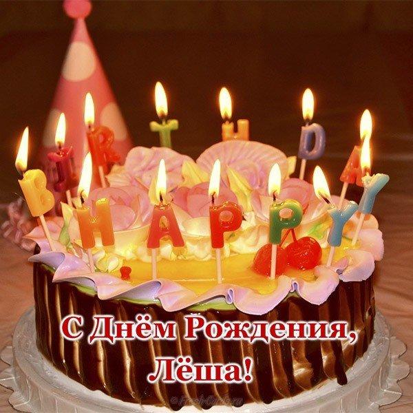 бомбейской алешка с днем рождения картинки красивые как