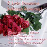 Открытка с днём рождения любимая мамочка скачать бесплатно на сайте otkrytkivsem.ru