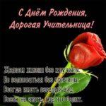 Открытка с днём рождения любимому учителю скачать бесплатно на сайте otkrytkivsem.ru