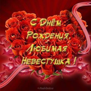 Открытка с днём рождения любимой невестке скачать бесплатно на сайте otkrytkivsem.ru