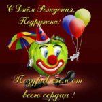Открытка с днём рождения любимой подружке скачать бесплатно на сайте otkrytkivsem.ru