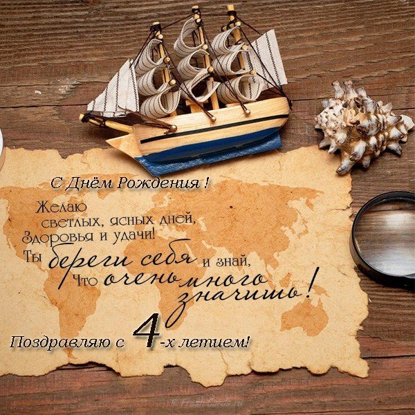 Открытка с днём рождения мальчику 4 года скачать бесплатно на сайте otkrytkivsem.ru