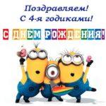 Открытка с днём рождения мальчику 4 лет скачать бесплатно на сайте otkrytkivsem.ru
