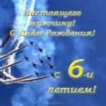 Открытка с днём рождения мальчику 6 лет скачать бесплатно на сайте otkrytkivsem.ru