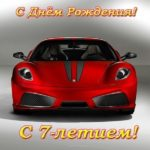 Открытка с днём рождения мальчику 7 лет скачать бесплатно на сайте otkrytkivsem.ru