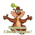 Открытка с днём рождения малыша скачать бесплатно на сайте otkrytkivsem.ru