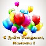 Открытка с днём рождения матери скачать бесплатно на сайте otkrytkivsem.ru