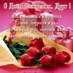 Открытка с днём рождения милый друг скачать бесплатно на сайте otkrytkivsem.ru