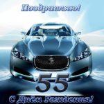 Открытка с днём рождения мужчине 55 скачать бесплатно на сайте otkrytkivsem.ru