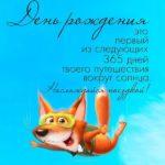 Открытка с днём рождения мужчине брату скачать бесплатно на сайте otkrytkivsem.ru