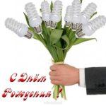 Открытка с днём рождения мужчине электрику скачать бесплатно на сайте otkrytkivsem.ru