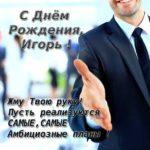 Открытка с днём рождения мужчине Игорю скачать бесплатно на сайте otkrytkivsem.ru