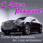 Открытка с днём рождения мужчине короткая скачать бесплатно на сайте otkrytkivsem.ru