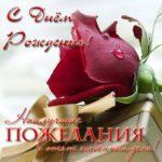Открытка с днём рождения мужчине красивая фото скачать бесплатно на сайте otkrytkivsem.ru