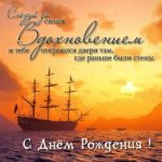 Открытка с днём рождения мужчине моряку скачать бесплатно на сайте otkrytkivsem.ru