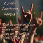 Открытка с днём рождения мужчине папе скачать бесплатно на сайте otkrytkivsem.ru