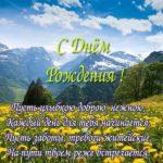 Открытка с днём рождения мужчине природа скачать бесплатно на сайте otkrytkivsem.ru