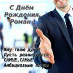 Открытка с днём рождения мужчине Роману скачать бесплатно на сайте otkrytkivsem.ru