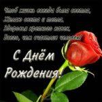 Открытка с днём рождения мужчине с пожеланиями бесплатно скачать бесплатно на сайте otkrytkivsem.ru