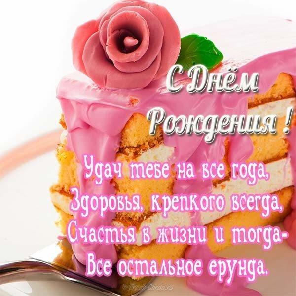 Открытка с днём рождения мужчине с тортом скачать бесплатно на сайте otkrytkivsem.ru