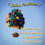 Открытка с днём рождения мужчине шарики скачать бесплатно на сайте otkrytkivsem.ru