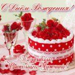 Открытка с днём рождения мужчине торт скачать бесплатно на сайте otkrytkivsem.ru