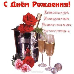 Открытка с днём рождения мужчине в стихах красивая скачать бесплатно на сайте otkrytkivsem.ru