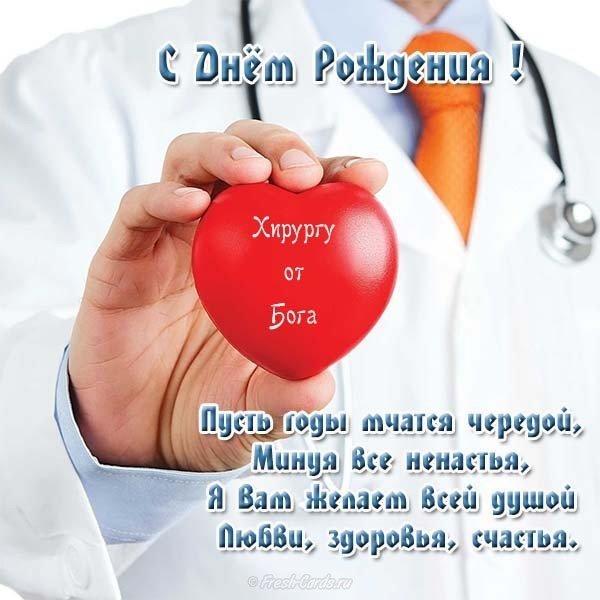 День рождения студента медика поздравления