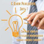 Открытка с днём рождения мужчине зятю скачать бесплатно на сайте otkrytkivsem.ru