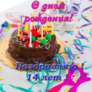 Открытка с днём рождения на 14 лет скачать бесплатно на сайте otkrytkivsem.ru