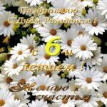 Открытка с днём рождения на 6 лет скачать бесплатно на сайте otkrytkivsem.ru