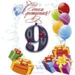 Открытка с днём рождения на 9 лет скачать бесплатно на сайте otkrytkivsem.ru