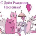 Открытка с днём рождения Настенька прикольная скачать бесплатно на сайте otkrytkivsem.ru