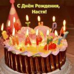 Открытка с днём рождения Настя скачать бесплатно на сайте otkrytkivsem.ru