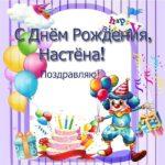 Открытка с днём рождения Настёна скачать бесплатно на сайте otkrytkivsem.ru