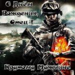Открытка с днём рождения отец скачать бесплатно на сайте otkrytkivsem.ru