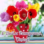 Открытка с днём рождения отцу от дочери скачать бесплатно на сайте otkrytkivsem.ru