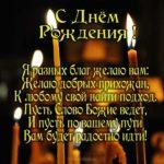 Открытка с днём рождения пастору скачать бесплатно на сайте otkrytkivsem.ru