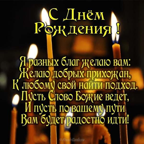 Поздравление православное открытки, картинки красивые