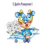 Открытка с днём рождения пилоту скачать бесплатно на сайте otkrytkivsem.ru